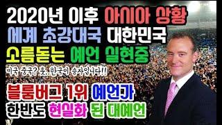 충격  앞으로 일어날 한국에 관한 놀라운 예언들  미국…