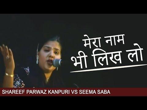 Mera Naam Bhi Likh Lo | Seema Saba v Sharif Parwaz Kanpuri | Hit Qawwali | Qawwali Muqabla
