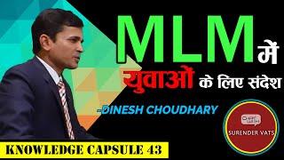 MLM में युवाओं के लिए संदेश | Message for youth of MLM | Dinesh Choudhary | Knowledge Capsule 43