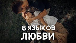 8 ЯЗЫКОВ ЛЮБВИ. Андрей Божко. Cоционика Стихий