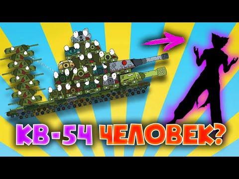 КВ-54 клип | Хуманизация КВ-54 за 3 минуты