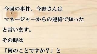 「キングオブコメディ」の高橋健一容疑者が 女子高校の制服を盗んでいた...