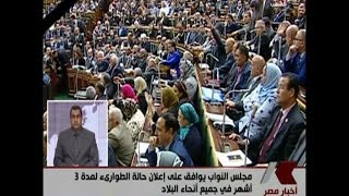 Egypt parliament approves state of emergency