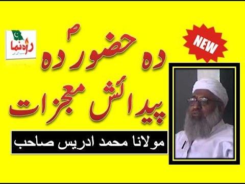 Molana Muhammad Idrees Sahab l pashto baya l da Huzur SAW da Pedaish Khususiat