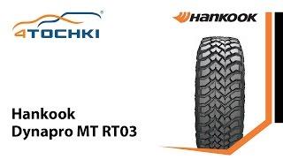 Всесезонная шина Hankook Dynapro MT RT03 - 4 точки. Шины и диски 4точки - Wheels & Tyres(, 2015-08-14T11:15:29.000Z)