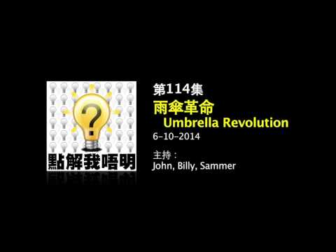 點解我唔明?第114集《雨傘革命 Umbrella Revolution》