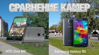 Samsung Galaxy S5 vs HTC One M8 Сравнение Камер