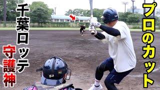 千葉ロッテ守護神とガチ対決!プロの「カット」を...捕手目線で!