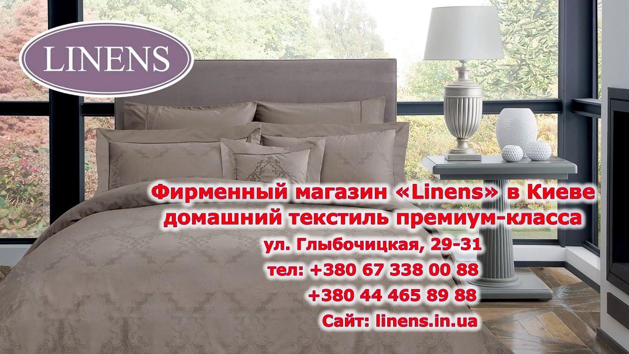 "Рекламное слайд-шоу для магазина домашнего текстиля ""Linens"""