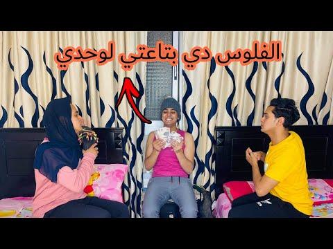 لما الاخ الصغير ينصب على اخواته في العديه ?/ Bassem Otaka/ اوتاكا
