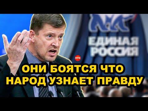 Вот чего боится Единая Россия! Поэтому ОНИ не голосуют ПРОТИВ! | RTN