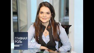 Главная роль. Полина Лазарева. Эфир от 05.04.2017