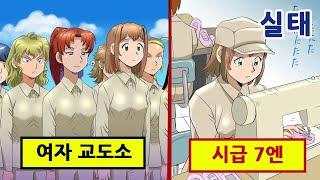 여자교도소의 충격 실태[만화][영상툰]
