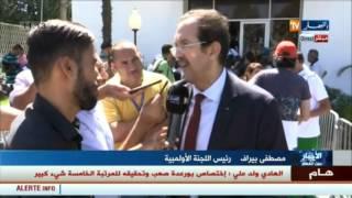 رئيس اللجنة الأولمبية مصطفى بيراف : الأمور ستتضح يوم الإثنين في الندوة الصحفية