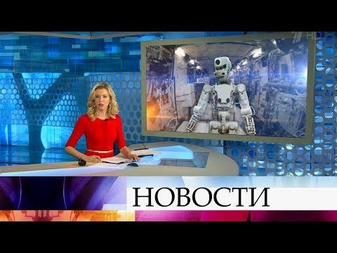 Выпуск новостей в 15:00 от 24.08.2019