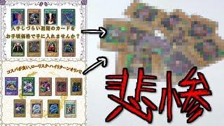 【遊戯王】ぼったくり被害!!Amazonに売っている「初期パック」を2万円分買った結果が酷過ぎる!!!