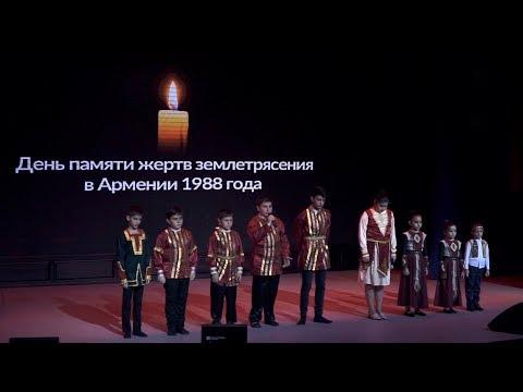 Пашковский Армянский Культурный Центр. Концерт памяти 30-летия землетрясения в Армении