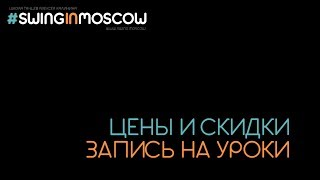 Танец свинг. Запись на уроки и цены школы Swing in Moscow