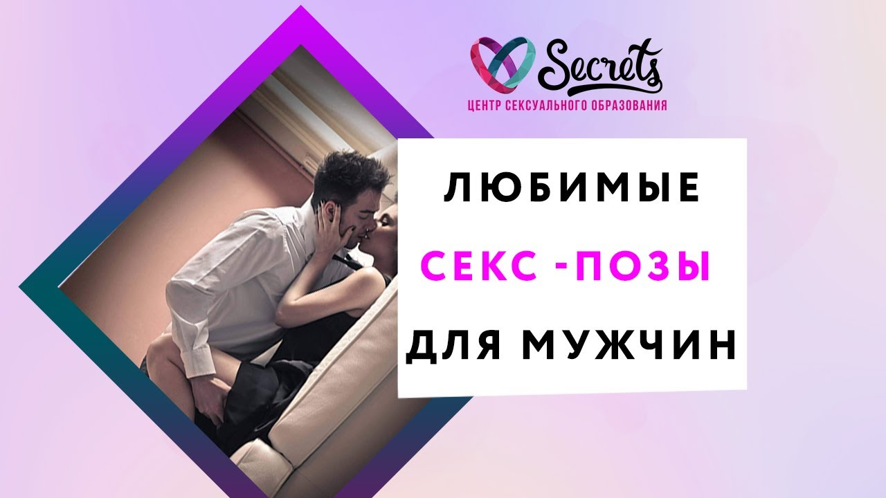 Секреты Секса Позы