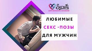 ЛУЧШИЕ СЕКС ПОЗЫ ДЛЯ МУЖЧИН КАМАСУТРА 2021 ГОДА Secrets Center