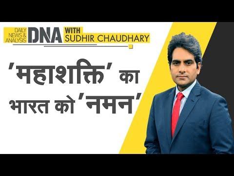 DNA: Trump की भारत यात्रा का Global विश्लेषण   Sudhir Chaudhary   Zee News