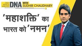 DNA: Trump की भारत यात्रा का Global विश्लेषण | Sudhir Chaudhary | Zee News