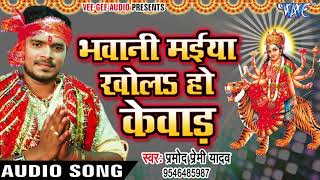 2017 Pramod Premi - Bhawani Maiya - Pujela Jag Mai Ke - Bhojpuri Devi Geet.mp3