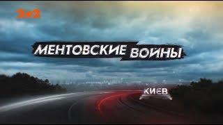 """Ментівські війни. Київ. Операція """"Троян"""" - 3 серія"""
