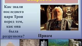 """Презентация к уроку истории: """"Мифы Древней Греции"""""""