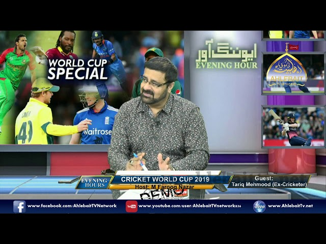 Evening Hour I Farooq Nazar I Tarik Mehmood I World Cup I Sarfraz Nawaz I 16 07 2019