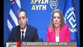 Εκλογές 2015: Οι θέσεις της Χρυσής Αυγής στην ΕΡΤ