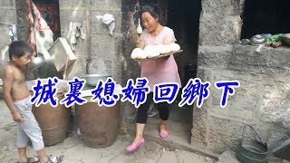 在城里居住的兒媳婦回山區老家了,你看她幹活是裝的嗎?【盧保貴視覺影像】