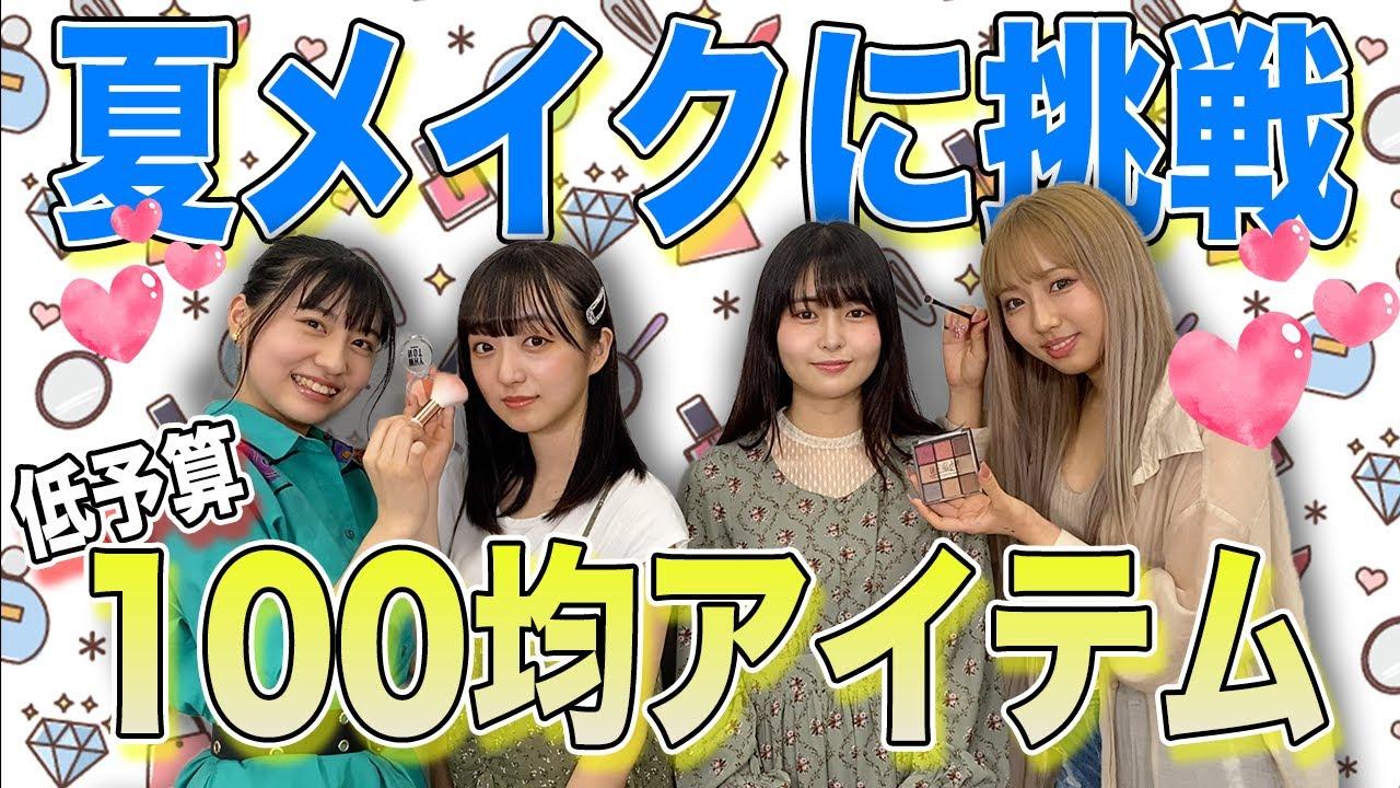 【100均コスメ】コスパ良すぎ!アイドルが夏メイクに挑戦!