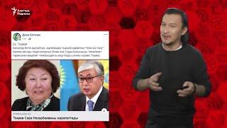 'Тоқаев Сара Назарбаеваға бір қаланың атын бере салмағанына қуану керек'