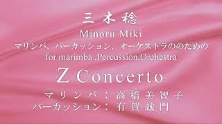 三木稔 Minoru Miki / Z Concerto   マリンバ、パーカッション、オーケストラのための   Marimba 高橋美智子、Percussion 有賀誠門
