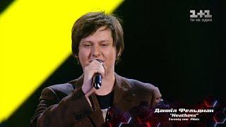 """Даниил Фельдман – """"Heathens"""" – выбор вслепую – Голос страны 8 сезон"""