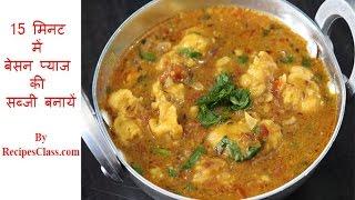 बेसन प्याज की सब्जी   Besan Pyaz ki Sabzi Recipe   Onion Besan Curry Recipe in Hindi