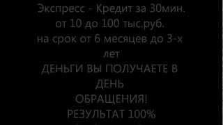 ПОМОЩЬ В ПОЛУЧЕНИИ КРЕДИТА В САНКТ-ПЕТЕРБУРГЕ,.wmv(, 2012-03-16T00:59:16.000Z)