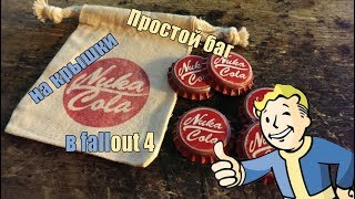 Fallout 4-бесконечный фарм крышек.Баг,который не исправили