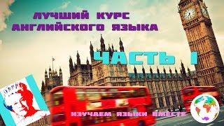 Лучший Курс Английского Языка А. Н.  Драгункин, часть 1 - Изучаем Язык Вместе