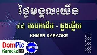 ថ្ងៃមង្គលយើង ឆ្លងឆ្លើយ ភ្លេងសុទ្ធ - Tngai Mong Kol Yerng Pleng Sot - DomPic Karaoke