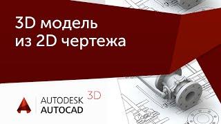 [Урок AutoCAD 3D] Создание 3D моделей из плоских чертежей в Автокад