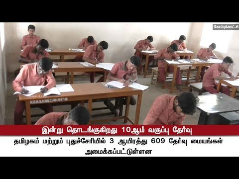 10th Standard Public Exam begins today | #10thExam #publicex