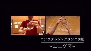 コンタクトジャグリング講座 もっともポピュラーな技の一つ、エニグマの...