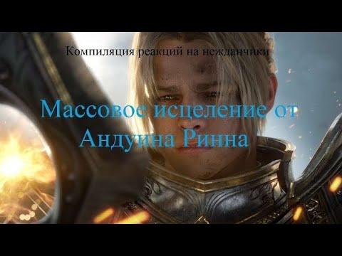 [REUPLOAD]Mass Healing by Anduin Wrynn (WOW: BfA)   RUSSIAN REACTION COMPILATION