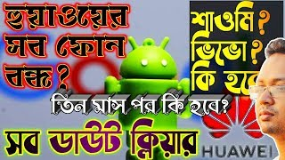 Huawei vs google | Huawei vs America |Huawei in Trouble | Honor in bangla