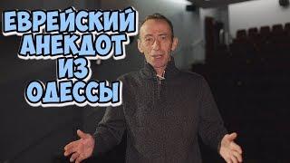 Лучшие одесские анекдоты Еврейский анекдот из Одессы