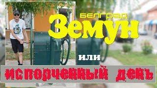 Белград Прогулка по Земуну или испорченный день Досторимечательности Белграда балканысбмв