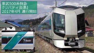東武500系特急『リバティ会津』2017年4月運行開始 thumbnail