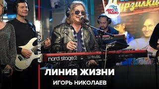 Игорь Николаев - Линия Жизни (#LIVE Авторадио)